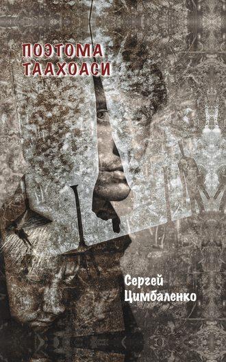 Сергей Цимбаленко, Поэтома Таахоаси