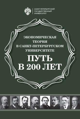 Сборник, Экономическая теория в Санкт-Петербургском университете. Путь в 200 лет