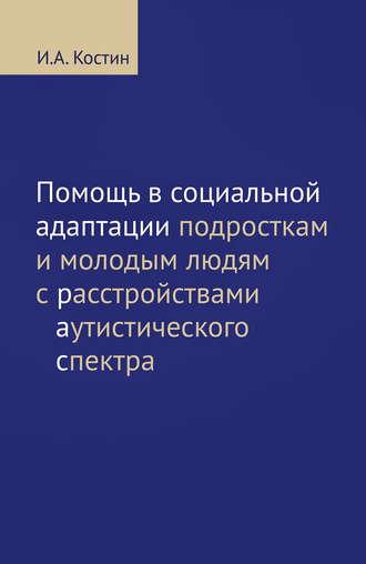 Игорь Костин, Помощь в социальной адаптации подросткам и молодым людям с расстройствами аутистического спектра