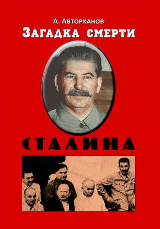 Абдурахман Авторханов, Загадка смерти Сталина (Заговор Берия)