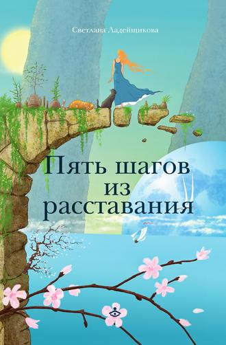 Светлана Ладейщикова, Пять шагов из расставания