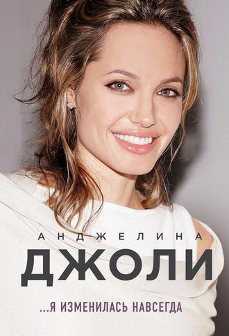 Анджелина Джоли, Я изменилась навсегда