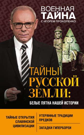 Игорь Прокопенко, Тайны Русской земли. Белые пятна нашей истории