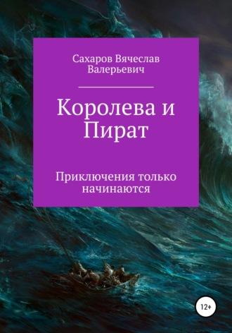 Вячеслав Сахаров, Королева и Пират