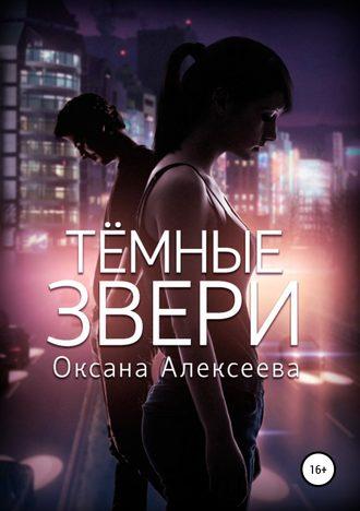 Оксана Алексеева, Тёмные звери