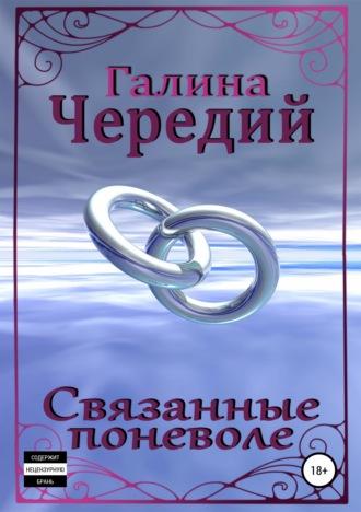 Галина Чередий, Связанные поневоле