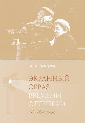 Лидия Зайцева, Экранный образ времени оттепели (60–80-е годы)