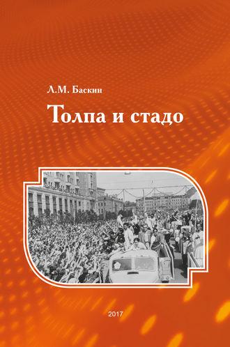 Леонид Баскин, Толпа и стадо