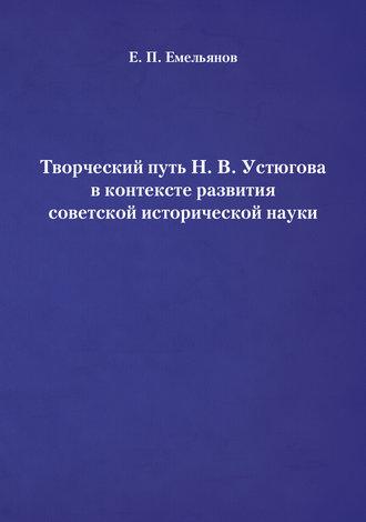 Евгений Емельянов, Творческий путь Н. В. Устюгова в контексте развития советской исторической науки