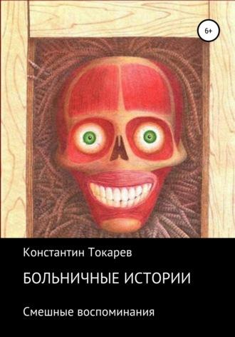 Константин Токарев, Больничные истории