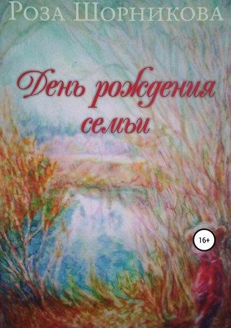 Роза Шорникова, День рождения семьи