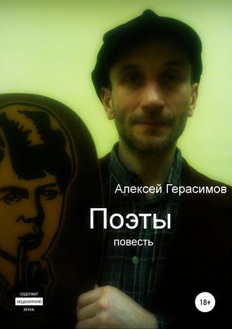Алексей Герасимов, Поэты