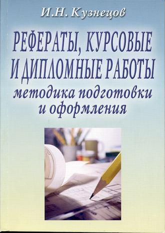 Игорь Кузнецов, Рефераты, курсовые и дипломные работы: Методика подготовки и оформления