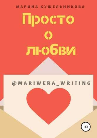 Марина Кушельникова, Просто о любви