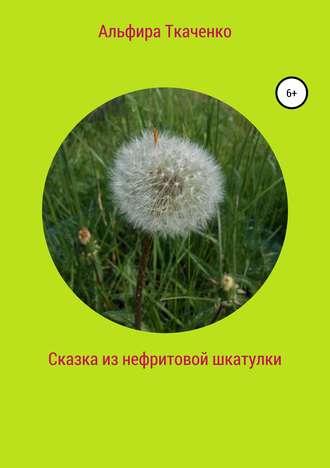 Альфира Ткаченко, Сказка из нефритовой шкатулки