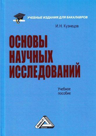 Игорь Кузнецов, Основы научных исследований