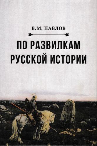 Виктор Павлов, По развилкам русской истории