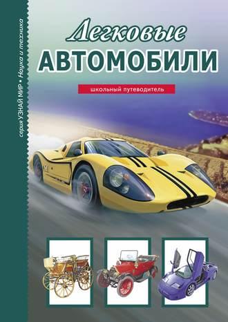 Геннадий Черненко, Легковые автомобили