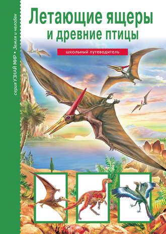 Юлия Дунаева, Летающие ящеры и древние птицы