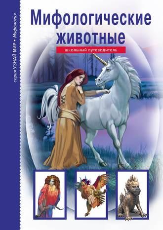 Юлия Дунаева, Мифологические животные