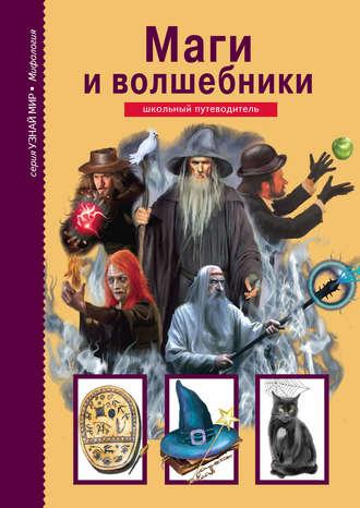 Юлия Дунаева, Маги и волшебники