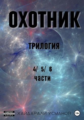 Хайдарали Усманов, Охотник. Трилогия (4-5-6)