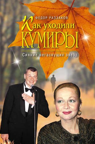 Федор Раззаков, Сияние негаснущих звезд