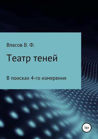 Владимир Власов, Театр теней