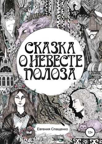 Евгения Спащенко, Сказка оневесте Полоза