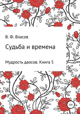 Владимир Власов, Судьба и времена