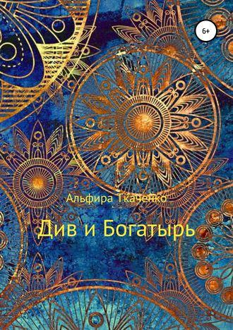 Альфира Ткаченко, Див и Богатырь. Татарская сказка