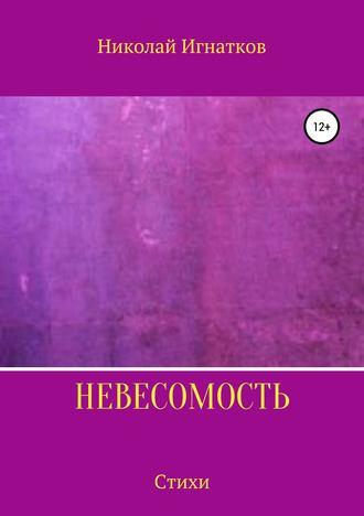 Николай Игнатков, Невесомость. Книга стихотворений