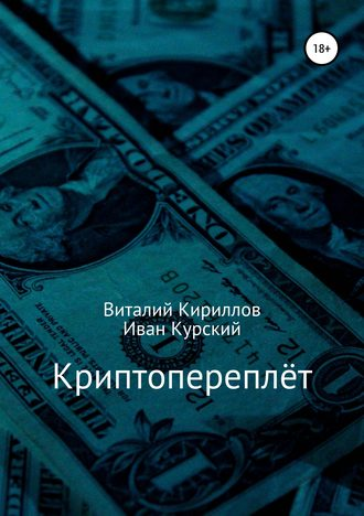 Иван Курский, Виталий Кириллов, Криптопереплёт