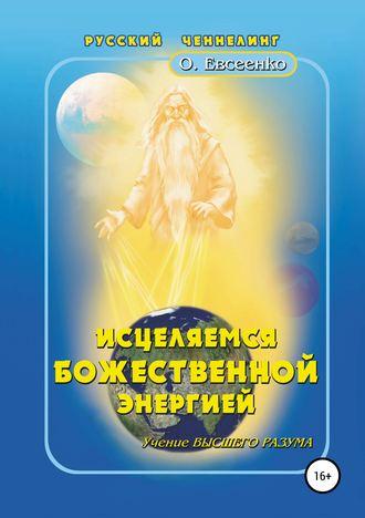 Ольга Евсеенко, Исцеляемся божественной энергией