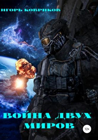 Игорь Ковриков, Война двух миров