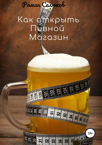Роман Селюков, Как открыть пивной магазин