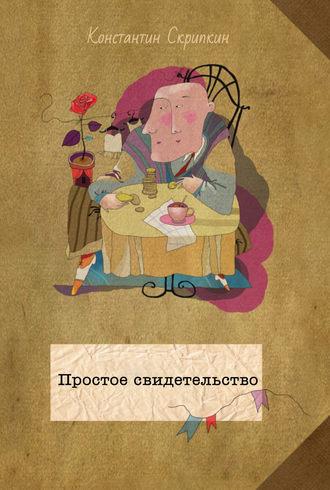 Константин Скрипкин, Простое свидетельство