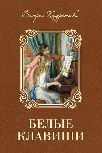 Валерия Кондратьева, Белые клавиши