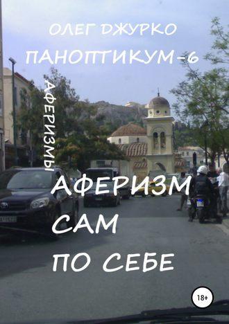Олег Джурко, Аферизм сам по себе. Паноптикум 6