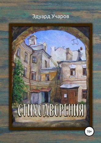 Эдуард Учаров, Стиходворения