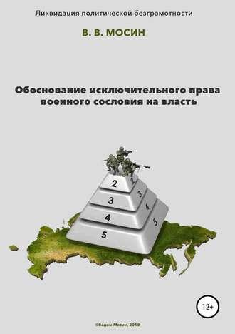 Вадим Мосин, Обоснование исключительного права военного сословия на власть
