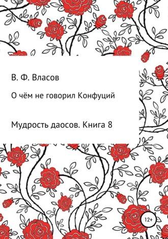 Владимир Власов, О чём не говорил Конфуций
