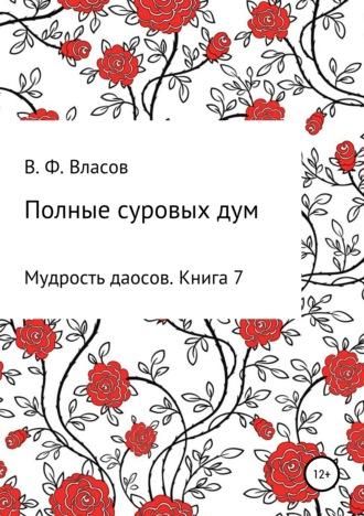 Владимир Власов, Полные суровых дум
