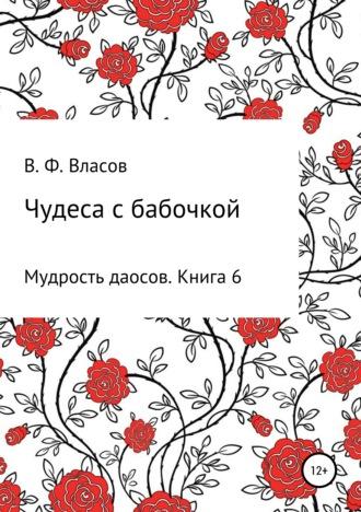 Владимир Власов, Чудеса с бабочкой