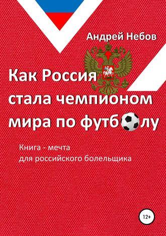 Андрей Небов, Как Россия стала чемпионом мира по футболу