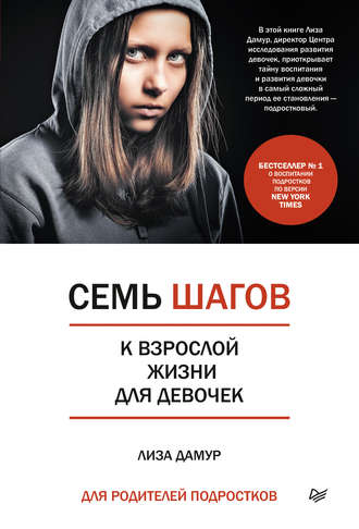 Лиза Дамур, Семь шагов к взрослой жизни для девочек. Книга для родителей подростков