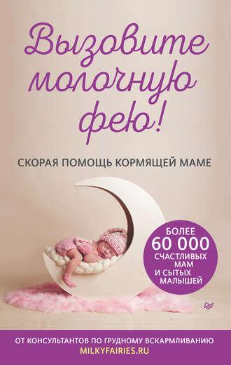 Авторский коллектив «Молочные феи» , Вызовите молочную фею! Скорая помощь кормящей маме