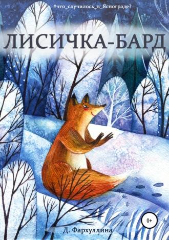 Дина Фархуллина, Лисичка-бард