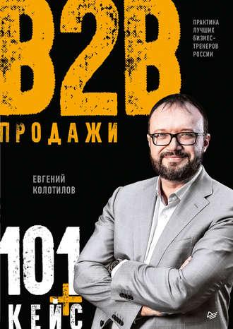 Евгений Колотилов, Продажи B2B: 101+ кейс