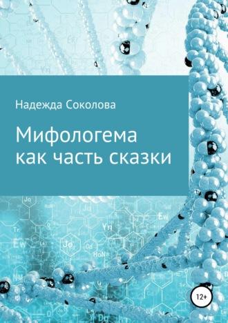 Надежда Соколова, Мифологема как часть сказки
